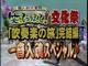 吹奏楽の旅2004 吹奏楽一音入魂SP 完結編-01