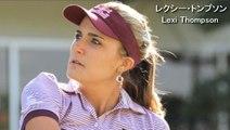 【レキシー トンプソン】Lexi THOMPSON nice shot golf swing スイング解析