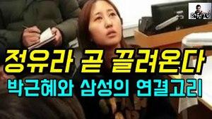 [더원TV] 정유라 곧 끌려온다 박근혜와 삼성과의 �