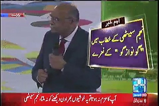 People started chanting Go Nawaz Go when Najam Sethi arrived in the stadium.