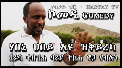 Eritrean Comedy Wisdom 2017 - Habeni Hibey From Eritrea