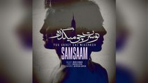 Samsaam – Tou Saret Chi Migzareh