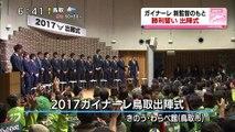 サッカーJ3 ガイナーレ鳥取 シーズン開幕へ出陣式