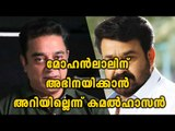 Kamal Hassan Says that Mohanlal Dont know How To Act   Filmibeat Malayalam