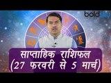 साप्ताहिक राशिफल (27 Fabruary to 5 March) Weekly Horoscope as per Astrology | Boldsky