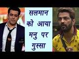 Bigg Boss 10: Salman Khan SLAMS Manu Punjabi for INTERRUPTING   FilmiBeat