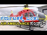 Helicopter Ambulance Transfers Patient From Ballari to Bengaluru   OneIndia kannada video