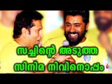 Sachin's Next Movie With Nivin Pauly | Filmibeat Malayalam