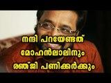 Kaabil Mohanlal, Raees Renji Panicker | Filmibeat Malayalam