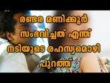 Actress Police Statement Leaked | Filmibeat Malayalam
