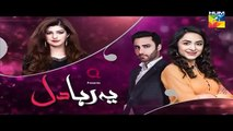 Yeh Raha Dil | Episode 5 | Promo | Full HD Video | Hum TV Drama | 6 March 2017