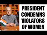 President Pranab Mukherjee condemned violators of women: Watch video | Oneindia News