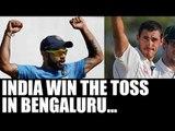 India vs Australia: Virat Kohli wins toss, elects to bat first in Bengaluru Test | Oneindia News