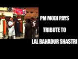 PM Modi pays floral tribute to former PM Lal Bahadur Shastri in Ramnagar | Oneindia News