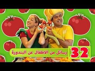 فوزي موزي وتوتي – رسائل اطفال عن البندورة - Children sending images about Tomatoe