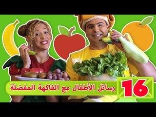 فوزي موزي وتوتي – رسائل الأطفال مع الفاكهة المفضلة - kids sending images with their favorite fruits