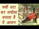 Vashistasana, वशिष्ठासन | Side Plank Yoga Pose | चर्बी घटा कर लचीला बनाता है ये आसन | Boldsky