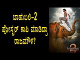 Baahubali The conclusion poster Copied?? | FilmIbeat Kannada