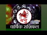 Sagittarius Horoscope 2017 Predictions | धनु राशि 2017 | वार्षिक राशिफल | Astrology | Boldsky