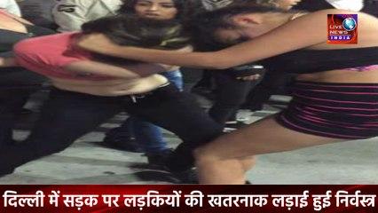Delhi Girl Fight On Road LIVE    दिल्ली की इन लड़कियों की खतरनाक लड़ाई दी गालिया फाड़े कपडे    Live News INDIA
