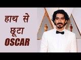 Dev Patel loses Oscar 2017 for Lion to Moonlight actor Mahershala Ali | FilmiBeat