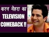 Karan Mehra makes TELEVISION COMEBACK with Khatmal-E-Ishq | FilmiBeat