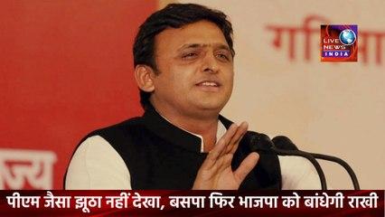 Akhilesh Yadav Speech Today LIVE    इतना झूठ बोलने वाला प्रधानमंत्री हमने नहीं देखा अखिलेश यादव   Live News INDIA
