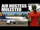 Jet Airways air hostesses allegedly molested by drunk passenger | Oneindia News