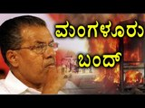 Mangalore Protest, Kerala CM Arrives Mangalore | Oneindia Kannada
