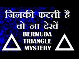 MYSTERY OF BERMUDA TRIANGLE SOLVED