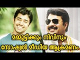 Social Media Against Mammootty and Nivin Pauly - Filmibeat Malayalam