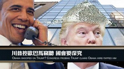 Congress investigating Trump claim Obama wiretapped him