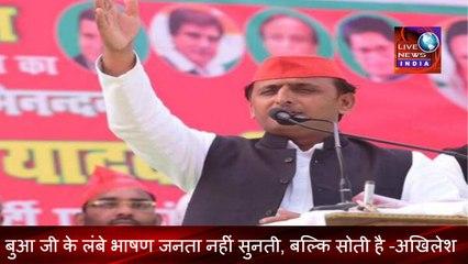 CM Akhilesh Yadav Speech Today Bhadohi U.P    बुआ जी के लंबे भाषण जनता नहीं सुनती, बल्कि सोती है    Live News INDIA