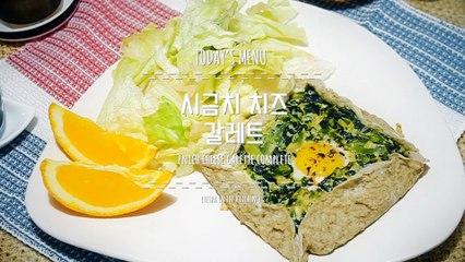 [Diet recipe 311kca] Spinach cheese Galette complete 시금치 갈레트 시금치즈 크레이프