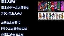 【音量注意】ドラクエ大好きフランス人の携帯の着信音wwwwww(日本好き外国人、ほっこり話)【あすか】