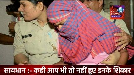 Latest News in India Today   कही फेसबुक पर आप भी तो नहीं हुए इनके शिकार  देखे और सावधान रहे    Live News INDIA