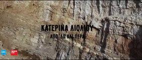 Κατερίνα Λιόλιου - Από Δω Και Πέρα | Katerina Lioliou - Apo Do Ke Pera (New 2017 - Teaser)