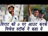 Mitchell Starc reacts on Virat Kohli poor performance   वनइंडिया हिन्दी