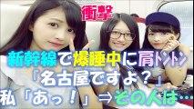 【衝撃!】新幹線で爆睡中に肩トントン!『名古屋ですよ?』私「あっ!」⇒その人は…