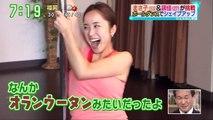 【衝撃】人気女子アナ武田訓佳のエクササイズ姿が可愛す�