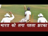 India vs Australia 2nd test match: Abhinav Mukund out on duck by Mitchell Starc  वनइंडिया हिन्दी