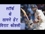 Virat Kohli out on duck by Mitchell Starc during  India vs Australia test match | वनइंडिया हिन्दी