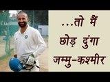 Parvez Rasool Mulling Switch From Jammu & Kashmir Team  | वनइंडिया हिंदी