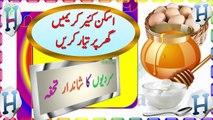 How To Make Skin Lightening Cream Fairness Cream -- Home Remedies For Glowing Skin In Urdu Language