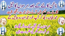 Mustard Oil Benefits -- Sarson Ke Tel Ke Fayde -- Health Tips, Beauty Tips And Desi Totkay In Urdu