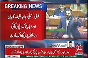 Dr. Arif Alvi And Ali Muhammad Khan Reaction in Parliament on Javed Latif's Remarks