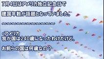 Video 海外の反応 米「お前らの国何歳?うち240歳!」他国「うち150歳!お前ら甘い、うちは1520歳!(ドヤ)、あ、日本。お前の所は何歳なんだよw」日本「あー、うち?」【衝撃の結果】 【あすか】