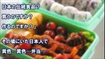 海外の外国人ママが驚愕!「この伝統食品美味しい!」⇒私「これ、簡単に作れるよー」外ママ「WHAT'S!?!?」日本のママは魔法使い!あの料理を海外で披露すると職人扱いを受けるらしい【あすか】