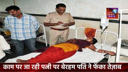 Latest News in India Today    काम पर जा रही पत्नी पर बेरहम पति ने फेंका तेज़ाब     Faridabad Sector 11 INDIA