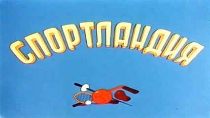 Спортландия (1958)